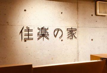 住楽の家_周南市オフィス看板